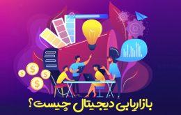 bazaryabi-digital